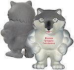 Wolf Mascot Stress Balls